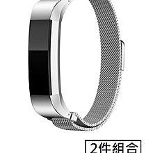 【現貨】ANCASE 2件組合 fitbit alta米蘭尼斯回環磁吸錶帶 alta HR通用不銹鋼邊框+錶帶