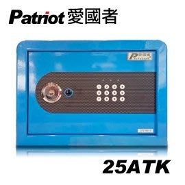 【皓翔】愛國者迷你電子密碼型保險箱(25ATK)