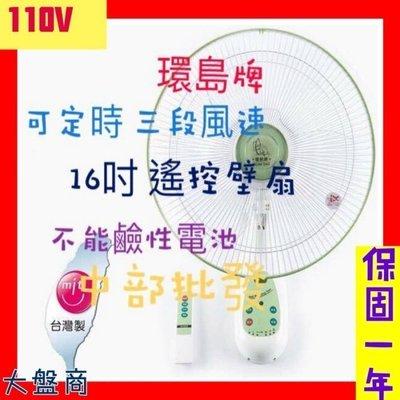 『HD-160』遙控型 16吋 遙控壁扇 吊扇 電扇 家用壁扇 電風扇 掛壁扇 壁式通風扇 擺頭壁扇 掛壁 (台灣製造)