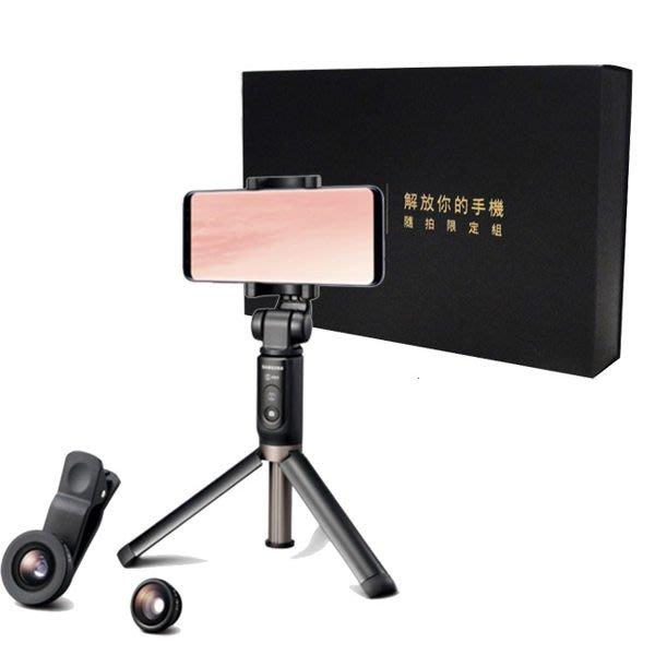 『皇家昌庫』SAMSUNG S8 S8+ 隨拍限定組 (藍牙自拍棒+外掛鏡頭組) SELFIE 廣角 魚眼