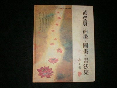 -【黃登貴油畫、國畫、書法集】 85年 作者親簽