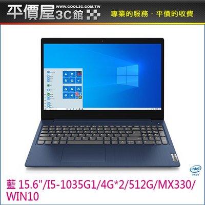 《平價屋3C 》Lenovo 聯想  IdeaPad Slim 3i 81WE00PGTW i5 筆記型電腦 15.6吋