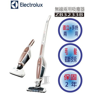 Electrolux 伊萊克斯 ZB3233B 完美管家 3in1 UV 淨蟎科技 充電式 無線 吸塵器 ZB3233