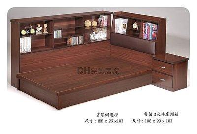 【DH】商品貨號AF-B005商品名稱《蘿貝》3.5尺單人胡桃臥室四件組。主要地區免運費