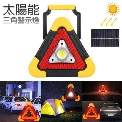 促銷✔️ 太陽能汽車用三角警示燈 10W COB高發光技術 故障警示牌 照明燈 車用、露營