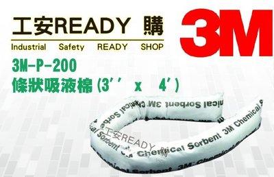 工安READY購 3M-P-200 條狀萬用吸液棉 耐藥性、耐強酸鹼 不與化學品作用 12條/箱 [P-200]