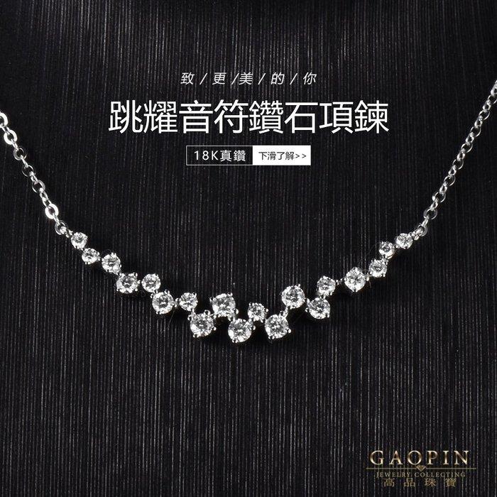 【高品珠寶】 18K金 跳耀音符鑽石項鍊流行款式新婚蜜月情人求婚禮物 #SV503646