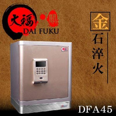 【TRENY】大福金關45中型保險箱(金色)/金庫/保險櫃/保管箱/防盜