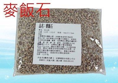 大量批發價【水易購楠梓店】天然石礦 麥飯石 1袋20公斤
