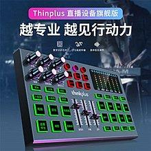 原廠台灣出貨聯想tc3直播音效卡麥克風套裝手機電腦外置通用抖音主播唱歌設備