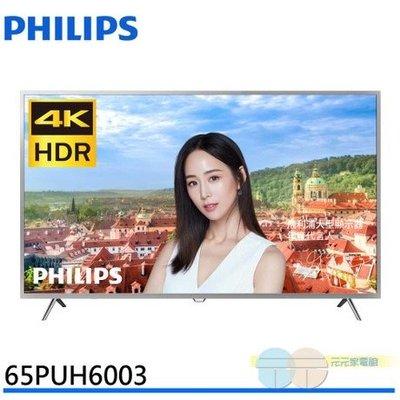 4K連網 全機三年保固 PHILIPS 飛利浦 65PUH6003 65吋 液晶電視 舊機可回收 另有維修電視 尾牙摸彩