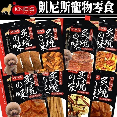 【??培菓寵物48H出貨??】KNEIS凱尼斯》炙燒の味雞肉系列寵物零食/包 特價139元(自取不打折)