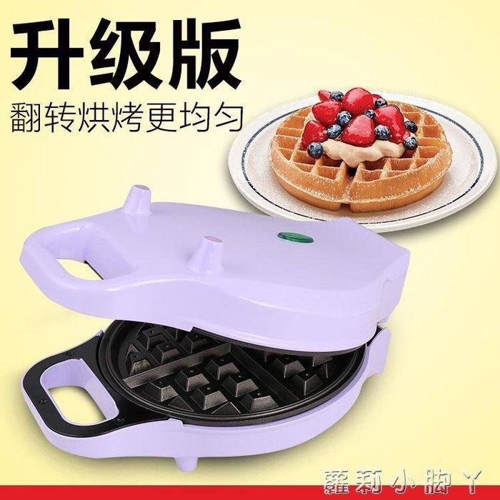 電餅鐺華夫餅機鬆餅機 雙面加熱電餅鐺 蛋糕機家用全自動 220v
