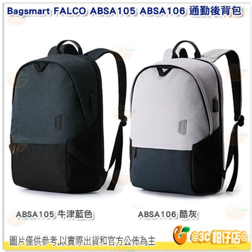 Bagsmart FALCO ABSA105 ABSA106 通勤後背包 公司貨 雙肩包 相機包 可放15.6吋筆電