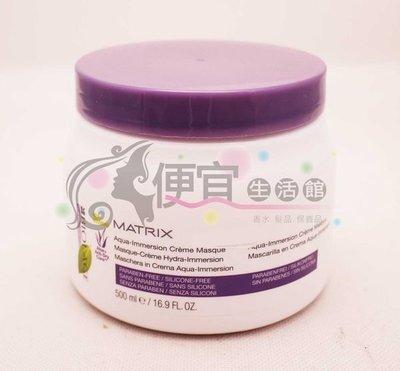 便宜生活館【深層護髮】MATRIX 美傑仕-極致滋養活水凝霜500ml--提供滋養與保濕 ~