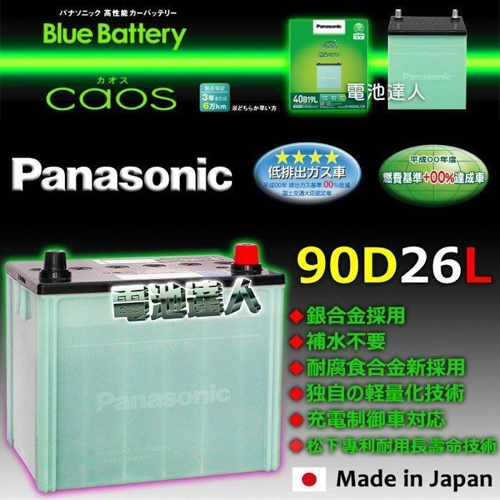【鋐瑞電池】日本松下 國際牌 汽車電池 90D26L PREVIA G25 M25 Q70 FX35 LEXUS 凌志