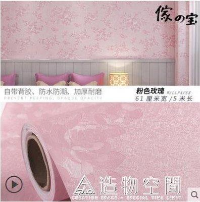 牆紙臥室溫馨現代簡約女孩宿舍翻新客廳3d創意背景牆裝飾防水壁紙