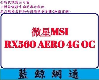 全新代理商公司貨 微星 msi RX560 AERO 4G OC 4GB DDR5 PCIE VGA 顯示卡