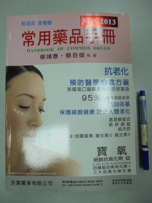 6980銤:C7-5de☆民國102年版『2013 常用藥品手冊』蔡靖彥,蔡百榮 著《杏輝》