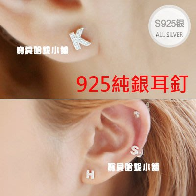 BHP546-韓國進口水鑽英文字母925純銀針耳釘 耳骨耳環【韓國製】單個價格