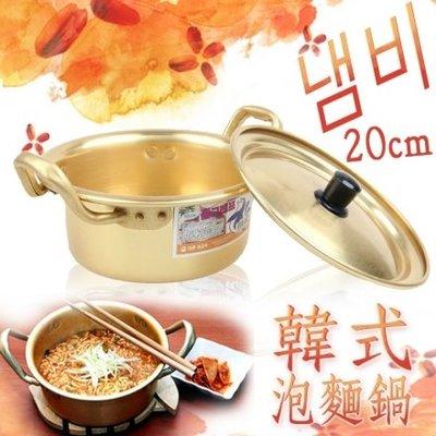 韓式泡麵鍋 單人泡麵鍋 銅鍋 拉麵鍋 20cm