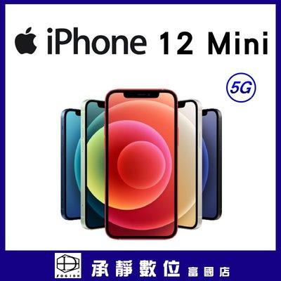 Apple iPhone 12 Mini【256G】【攜碼 亞太 5G 999】吃到飽 歡迎詢問 《承靜數位-富國》