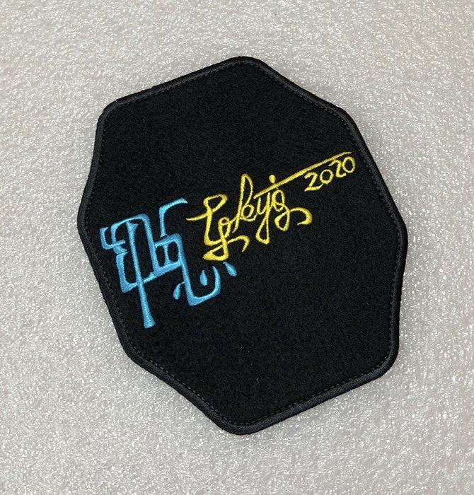 EmbroFami雙向字恆心勉力Tokyo2020提把套ikitecover x 2pcs+國旗布章2pcs 組合套餐