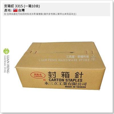 【工具屋】*含稅* 封箱釘 3315 (一箱10盒) 長15mm 寬33mm 一盒2000入 封箱機用 封箱針 裝釘紙箱
