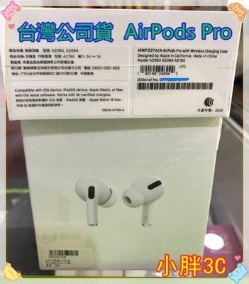 保固一年台灣公司貨 全新Apple Airpods Pro MWP22TA/A 蘋果藍芽耳機 高雄可自取