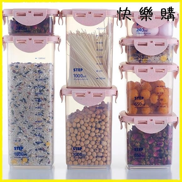 收納盒 廚房疊加密封罐塑料五谷雜糧收納盒
