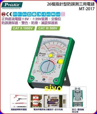 ☆SIVO電子商城☆ 寶工Pro'sKit MT-2017 26檔指針型防誤測三用電錶
