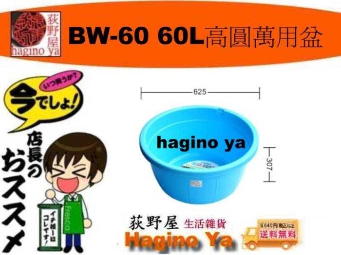 荻野屋 BW-60 60L高圓萬用盆 多功能萬用盆 浴室盆 BW60 直購價