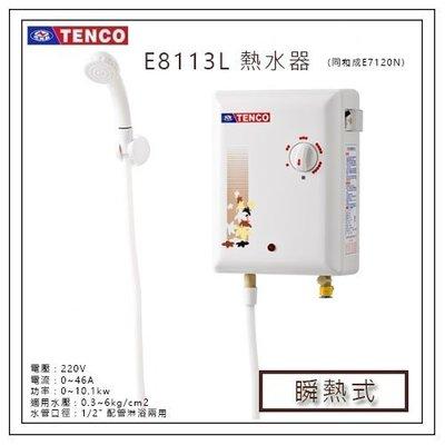 電光牌 TENCO E-8113L 電熱水器 瞬間 即熱式 瞬熱式 電能熱水器 (等同和成E7120)