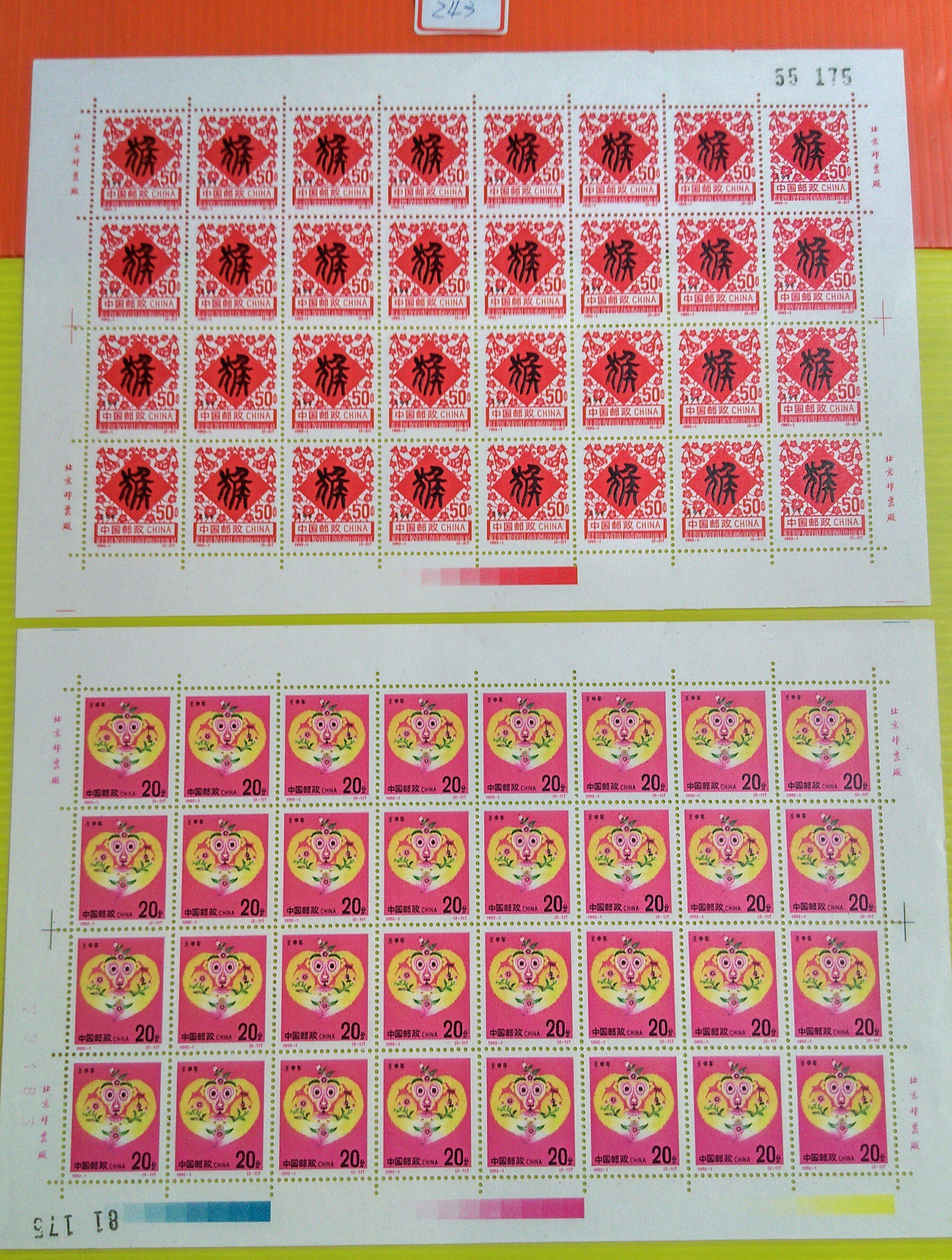 直購價*(243)大陸郵票~1992年-1二輪生肖【猴年】郵票~2全版張(32套)~原膠上品