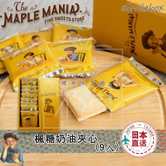 微笑小木箱『現貨』『東京必買』THE MAPLE MANIA 楓糖男孩 楓糖奶油夾心餅乾 東京牛奶起司工房 9入盒裝