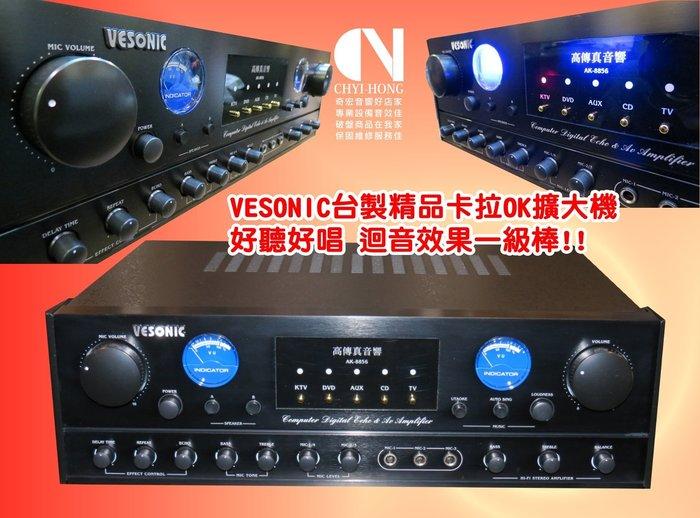台灣精品卡拉OK擴大機VESONIC大出力120瓦是您府上喇叭的最佳搭配數位回音設計低回受保證好唱輕鬆唱出好歌聲歡迎來店