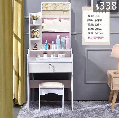 (特價款:$320 - $338)簡約化妝枱+凳 (50cm寬)梳妝台 梳妝枱 化妝鏡 Make-Up Table
