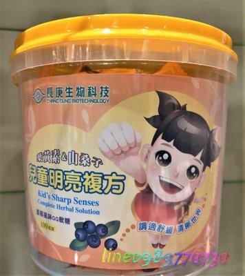 【長庚生物科技】兒童明亮複方QQ軟糖100粒 市價$950※葉黃素&山桑子&藍莓風味※《代購代買》