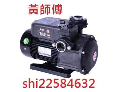*黃師傅*【大井泵浦6】抗菌環保 TS800B 1HP 塑鋼抽水機 不生鏽抽水機 靜音型 台灣製 ts800