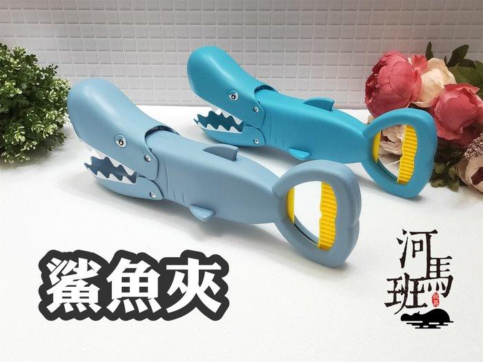 河馬班玩具-戶外沙灘玩具-鯊魚夾***
