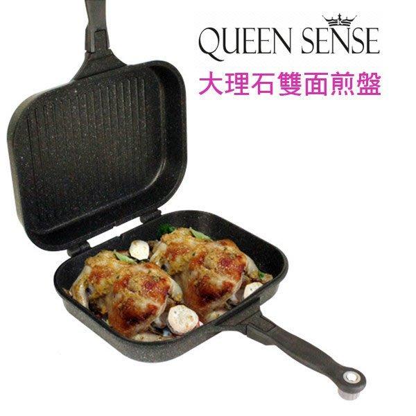 【特大加深】QUEEN SENSE  韓國大理石雙面不沾煎鍋-深型 / 多功能 烤肉 可拆一鍋兩用