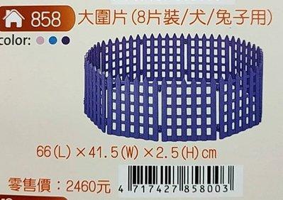 皇冠 ACEPET 小動物塑膠圍欄 犬貓狗圍片 兔子閘欄 柵欄H858(大)整箱(共8片入)1,600元