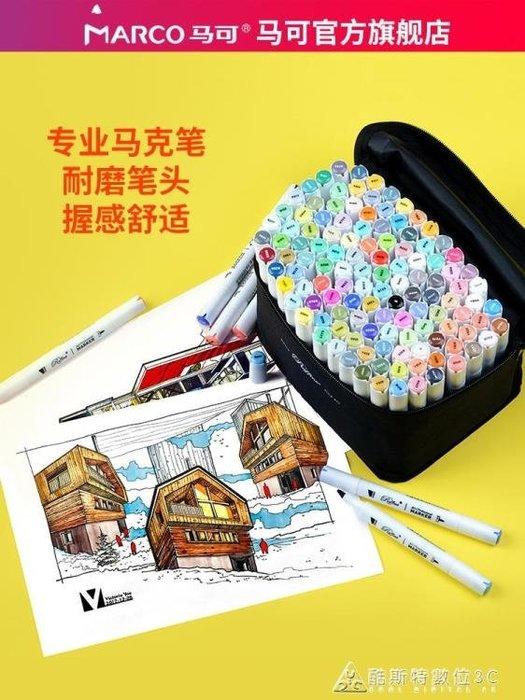 馬可專業美術雙頭酒精油性馬克筆12/30/60/120色初學者動漫畫設計手繪套裝建筑用YXS