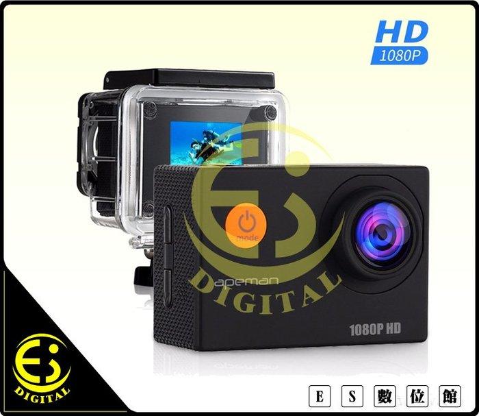 ES數位 Apeman 4K A80 4K 防水運動型攝影機 170度廣角 40M防水 陀螺穩定 電子防震 遠端控制