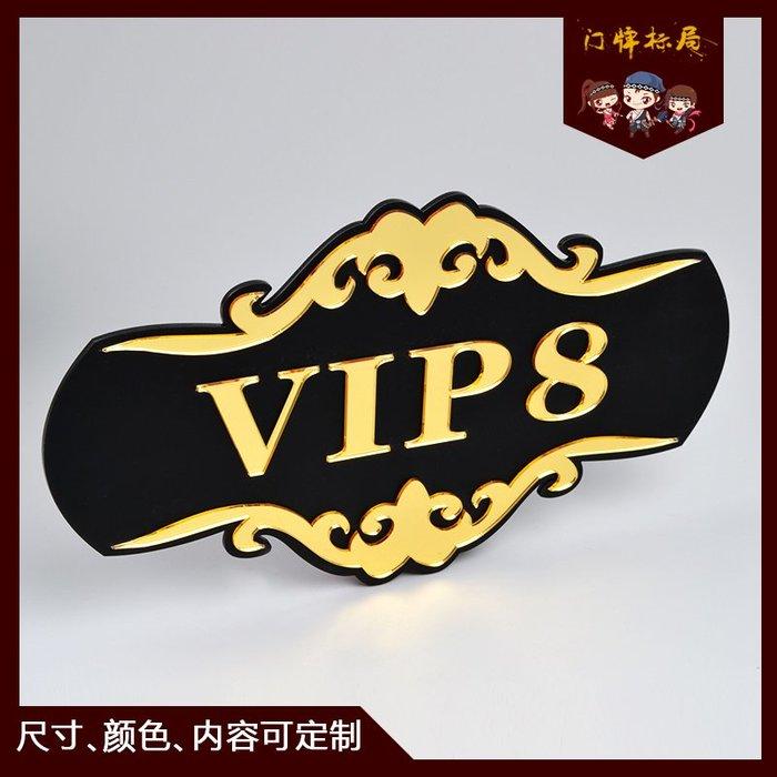 DREAM-包廂牌VIP指示牌高檔亞克力酒店餐廳房門號碼數字可更換定做