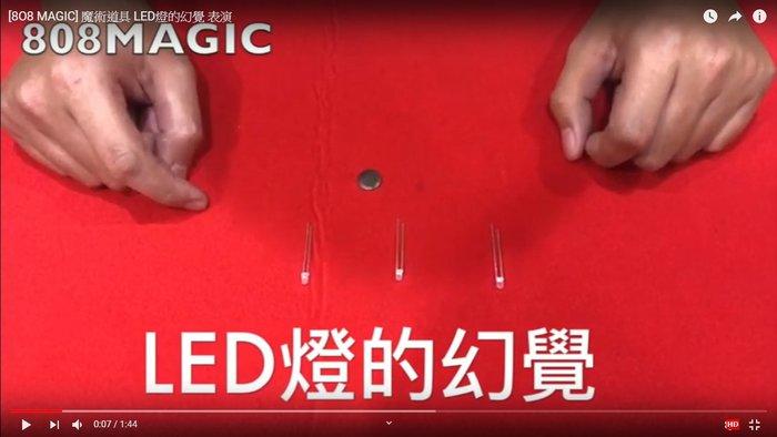 [MAGIC 999]魔術道具 LED燈的幻覺 台灣 現貨