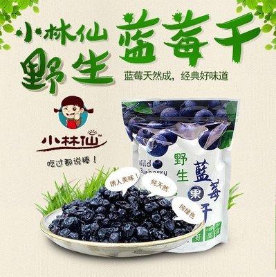 丸子雜貨鋪 野生原味藍莓果乾 東北大興安嶺藍莓干 特產果乾零食