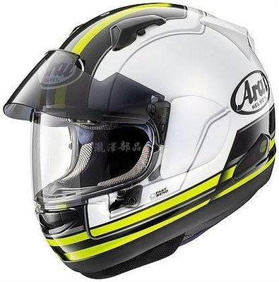 瀧澤部品 日本 Arai ASTRAL-X STINT 黃 輕量 全罩 安全帽 外掛墨片 低風噪 雙鏡片 通勤 機車重機