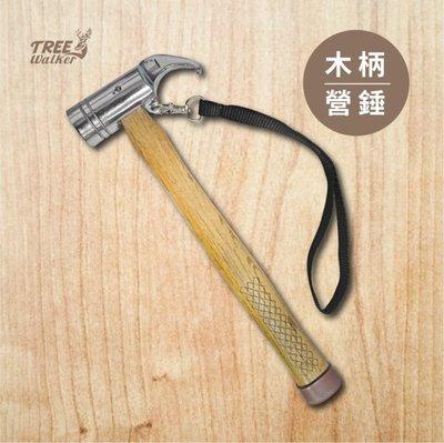 【Treewalker露遊】木柄營錘 鋼錘 槌子 營槌 拔釘錘 地釘錘 多功能槌 鋼頭營錘 木柄槌 可拔釘 露營戶外