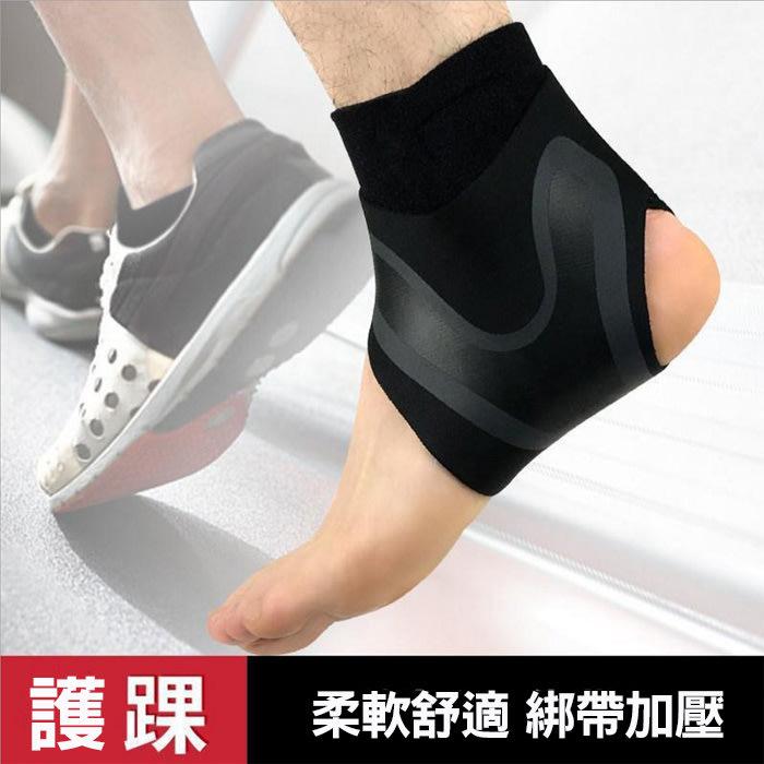 糖衣子輕鬆購【AS0240】運動護踝輕薄加壓力護腳踝防扭傷跑步透氣護腳套腳踝帶
